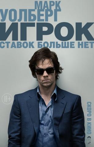 плакат фильма постер локализованные Игрок