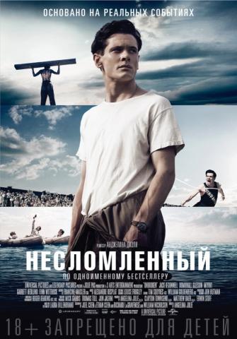 плакат фильма постер локализованные Несломленный
