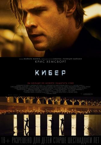 плакат фильма постер локализованные Кибер