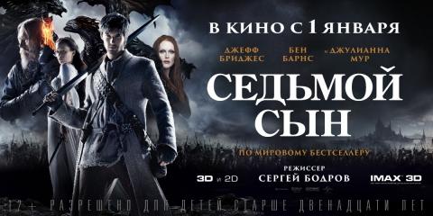 плакат фильма баннер локализованные Седьмой сын