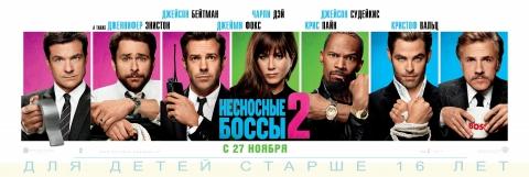 плакат фильма баннер локализованные Несносные боссы 2