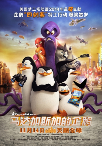 плакат фильма постер Пингвины Мадагаскара
