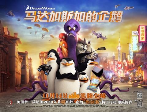 плакат фильма биллборды Пингвины Мадагаскара