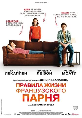 плакат фильма постер локализованные Правила жизни французского парня