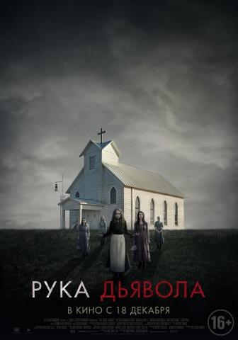 плакат фильма постер локализованные Рука Дьявола