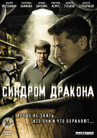 плакат фильма постер Синдром дракона