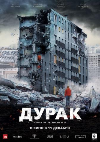 плакат фильма постер Дурак