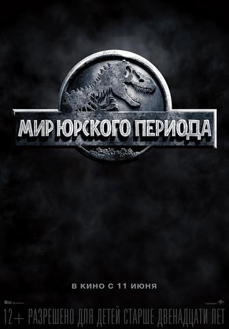 плакат фильма тизер локализованные Мир Юрского периода