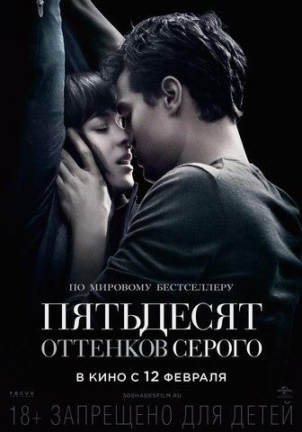 плакат фильма постер локализованные Пятьдесят оттенков серого