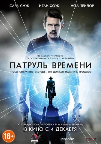 плакат фильма постер локализованные Патруль времени