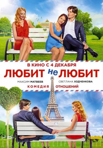 плакат фильма постер Любит не любит