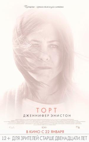 плакат фильма постер локализованные Торт