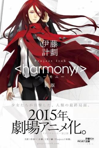 плакат фильма постер Гармония*