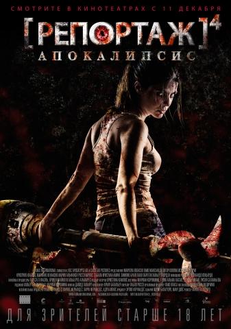 плакат фильма постер локализованные Репортаж: Апокалипсис