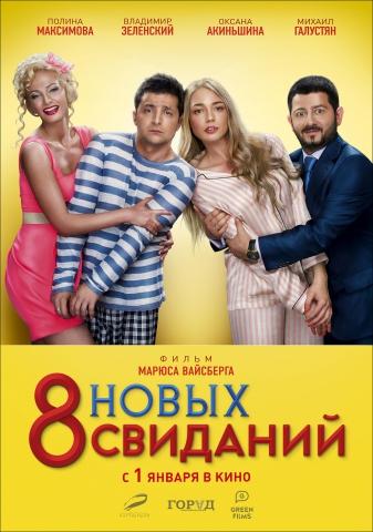 плакат фильма постер 8 новых свиданий