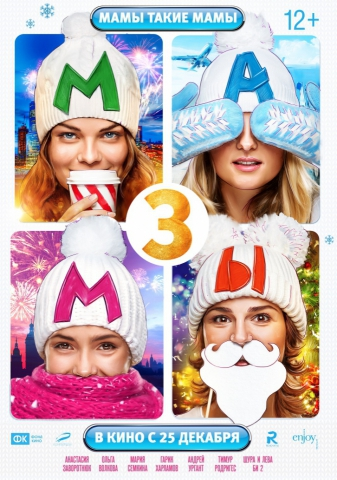 плакат фильма постер Мамы 3