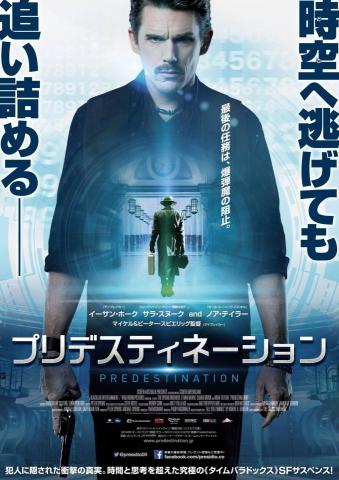 плакат фильма постер Патруль времени