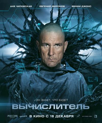 плакат фильма характер-постер Вычислитель