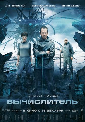 плакат фильма постер Вычислитель