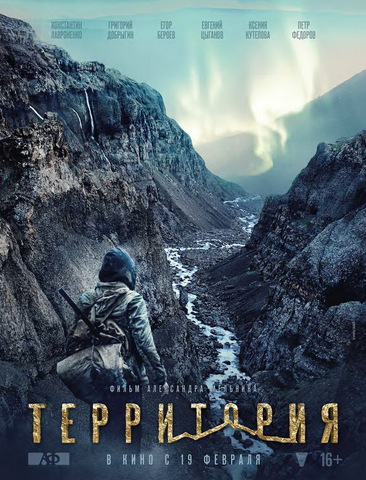 плакат фильма тизер Территория
