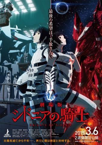 плакат фильма постер Рыцари Сидонии*
