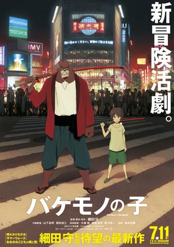 плакат фильма постер Дитя чудовища*