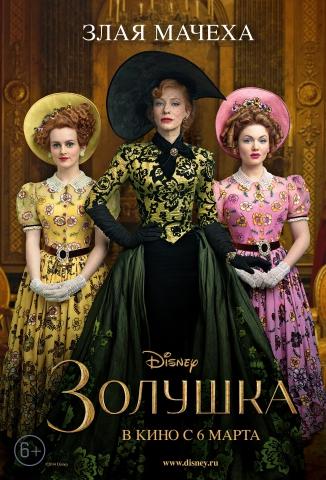плакат фильма характер-постер локализованные Золушка