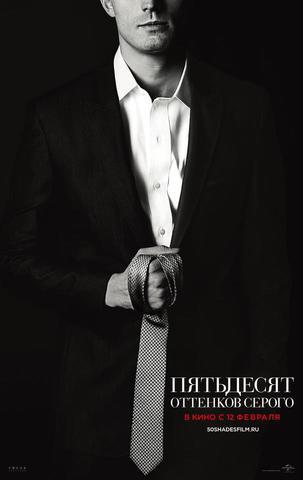 плакат фильма характер-постер локализованные Пятьдесят оттенков серого