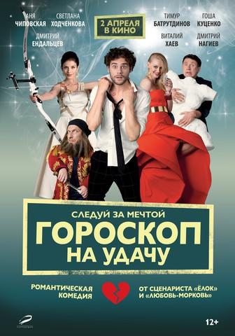 плакат фильма постер Гороскоп на удачу