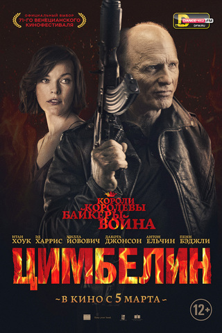 плакат фильма постер локализованные Цимбелин