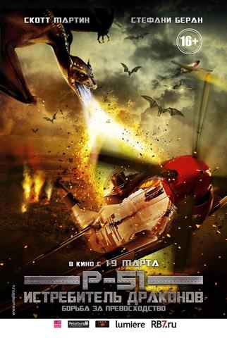 плакат фильма постер P-51: Истребитель драконов