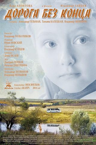 плакат фильма постер Дорога без конца