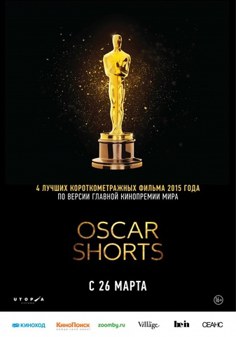 плакат фильма постер локализованные Oscar Shorts 2015. Фильмы