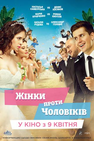 плакат фильма постер Женщины против мужчин