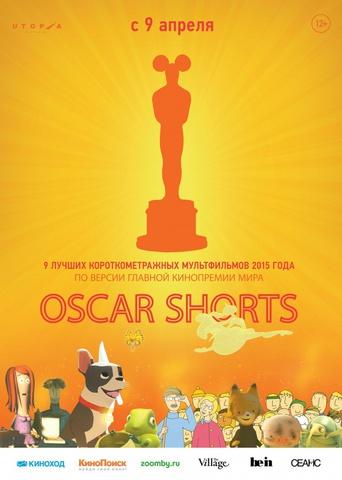 плакат фильма постер локализованные Oscar Shorts 2015. Анимация