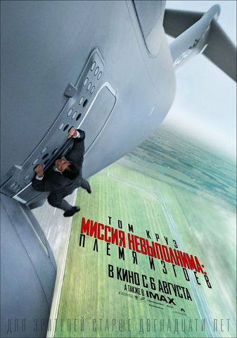 плакат фильма постер локализованные Миссия невыполнима: Племя изгоев