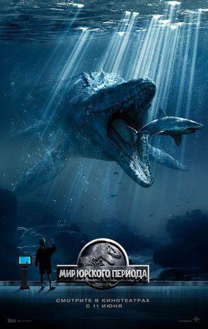 плакат фильма постер локализованные Мир Юрского периода