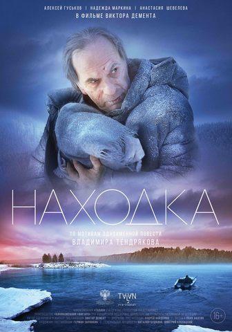 плакат фильма постер Находка
