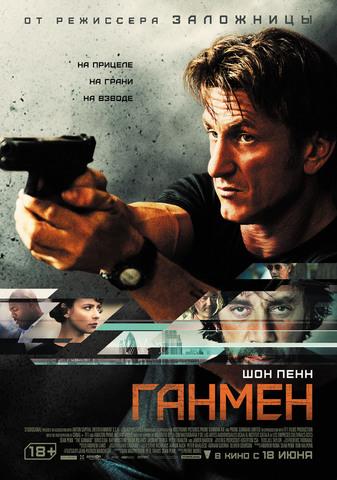 плакат фильма постер локализованные Ганмен