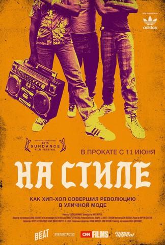 плакат фильма постер локализованные На стиле