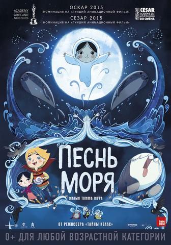 плакат фильма постер локализованные Песнь моря