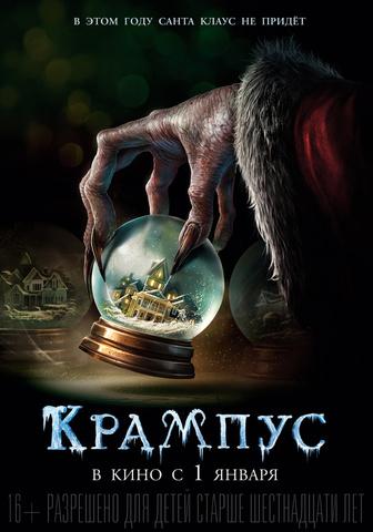 плакат фильма постер локализованные Крампус