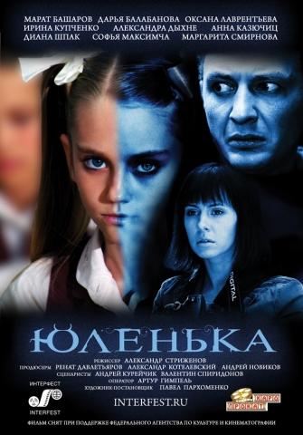 кадр №21641 из фильма Юленька