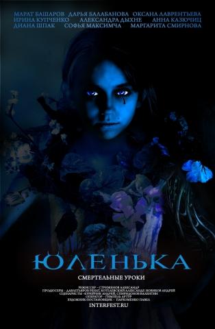 кадр №21642 из фильма Юленька