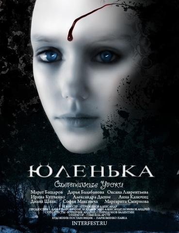 кадр №21645 из фильма Юленька