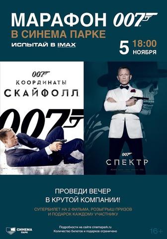 плакат фильма постер Марафон 007 IMAX