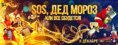 плакат фильма баннер SOS, Дед Мороз или Все сбудется!