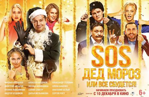 плакат фильма биллборды SOS, Дед Мороз или Все сбудется!