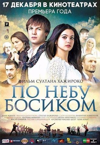 плакат фильма постер По небу босиком