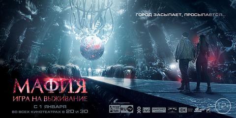 плакат фильма баннер Мафия: Игра на выживание